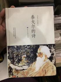 泰戈尔的诗(诺贝尔文学奖获得者,徐志摩、林徽因、新月派诗人共同的精神导师)