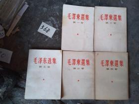 编号368 《毛泽东选集》1-5卷 全五卷  其中1-4卷为繁体竖版    第五卷是1977年 横排版