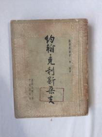 《约翰·克利斯朵夫》 第三册  (单册单售)平明出版社一九五三年初版
