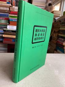 圈养大熊猫肠道细菌耐药性研究(16开精装本)铜版纸印.