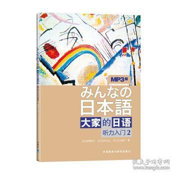 听力入门2-大家的日语-MP3版:听力入门(2)