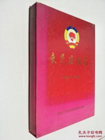 东莞政协志(1956-1998) 带盒套