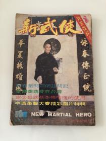 《新武侠》杂志 李小龙恩师叶问访问(1972年2月号)bruce lee
