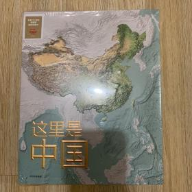 这里是中国(国民地理书 全新未开封)