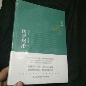 国学概论:国学入门必读第一书