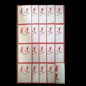 抗疫全过程【全彩色党刊】中共中央机关刊《求是》杂志2020年第1-12期大全套(第123456789、10、11、12期)中央对抗击疫情的决策大全纪念
