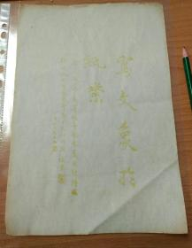 民国木版水印笺纸
