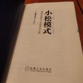 小松模式:全球化经济下企业成功之道