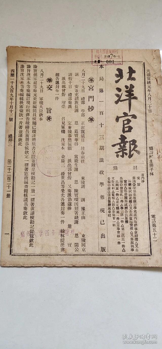 清代宣统老报纸、北洋官报、大32开、内容丰富、存世稀少、非常值得收藏。