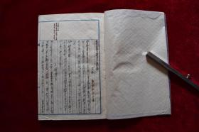 华严五教章讲录【日本写本。原装一册。60个筒子页。】