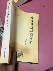 中华奇诗妙联评鉴