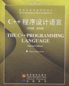 C++ 程序设计语言(特别版)(英文影印版)
