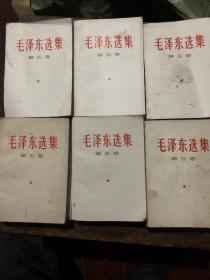 毛泽东选集(五)18本合售