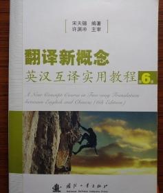 翻译新概念英汉互译实用教程(第6版)、、