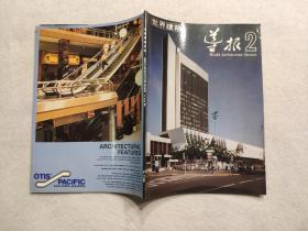 世界建筑导报 —1985年第2期