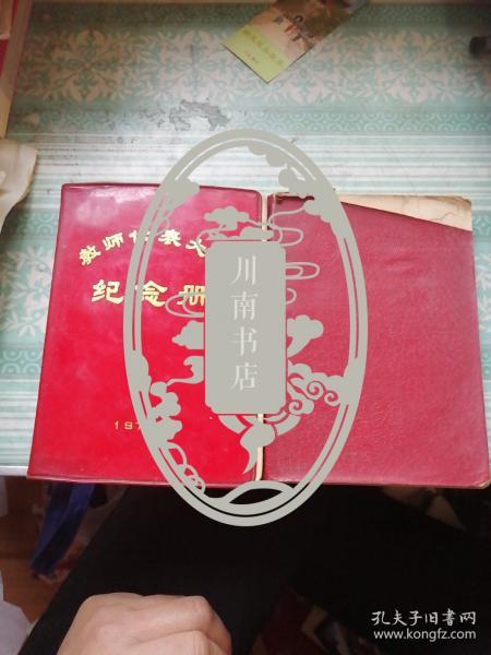 纪秩尚笔记本2本(1964.6一1965年笔记,第2本纪念册是1974年笔记,有小部分未写)