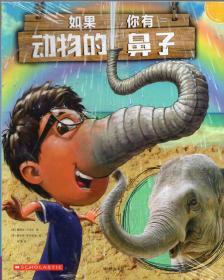 《如果你有动物的鼻子(套装全5册)》【未拆封】