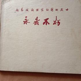 珍贵抗美援朝画册《抗美援朝保家卫国的烈士永垂不朽》