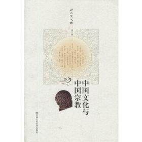 方立天文集·第8卷:中国文化与中国宗教