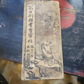 清翁方刚隶书习字帖