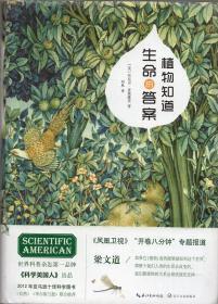 精装本(带护封):《植物知道生命的答案》【正版现货,品好如图】