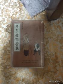 录音带李多奎唱腔集(缺一)