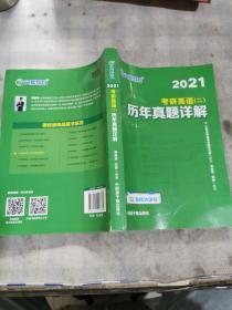 文都教育 谭剑波 李群 2020考研英语二 历年真题详解
