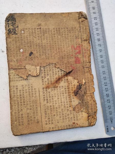 手稿本,弥陀经,有符咒