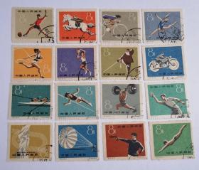 纪72 第一届全国运动会盖销邮票
