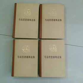 原配 套书:〈版页一致,1977年4月北京6印〉,精装《马克思恩格斯选集》,1~4卷全,内页干净,基本未翻看。~请先阅图,然后下单