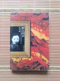 梦之回声:中国抽象画大师李青萍九十四载坎坷人生