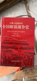 中国人民解放军,全国解放战争史第五卷