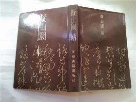 拟山园帖 (16开精装)