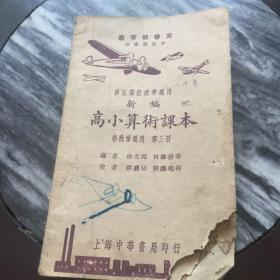 民国:新编 高小算术课本  (第三册)春秋季通用