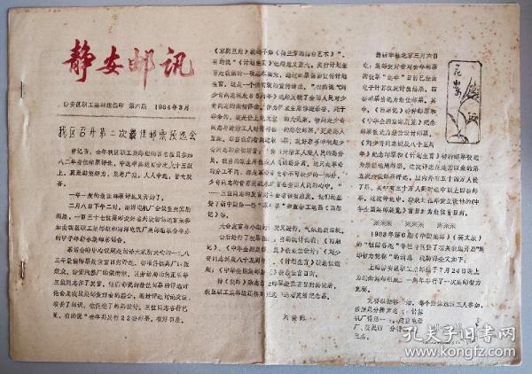 上海市油印邮刊:静安邮讯   1984年第六期