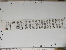 王镛  书法横幅 尺寸136x23