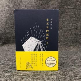 周保松钤印 香港中文大学版《小王子的领悟》(新版,锁线胶订)