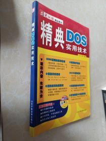 精典DOS实用技术——电脑报精品图书