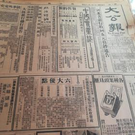 《大公报》日本公言进攻热河,日本交还东北,蒙民抗日会,日机炸开鲁,损失严重,