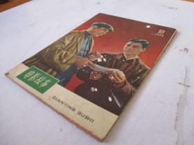 电影故事1958年10期附10月份上海市影院影片日期表一张