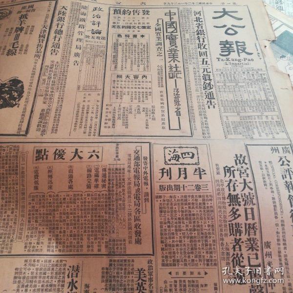 抗战《大公报》一个日本兵的日记,九一八中国不负责任,东三省是中国领土