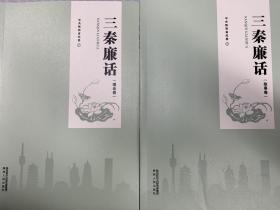 三秦廉话(故事卷、理论卷 两册合售)