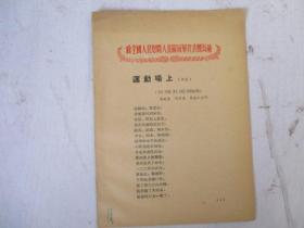 1954年向全国人民慰问人民解放军代表团致敬  运动场上【快书】