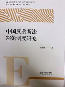 中国反垄断法豁免制度研究