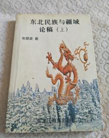 东北民族与疆域论稿 上册