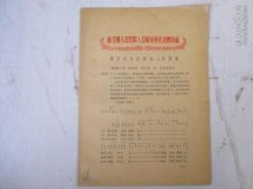 1954年向全国人民慰问人民解放军代表团致敬 闽西革命根据地山歌联唱