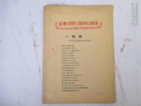 1954年向全国人民慰问人民解放军代表团致敬  一班岗