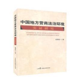 全新正版图书 中国地方营商法治环境实证研究 赵海怡 中国民主法制出版社 9787516214657王维书屋