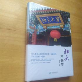 精装正版  北大不是梦   考入北京大学的50余位学子的经验 学习方法和考试技巧