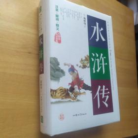 水浒传(无障碍阅读原著)/中国古典文学四大名著 精装正版